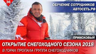 Катаемся на снегоходе BRP и Polaris. Обучение сотрудников Автосеть.рф