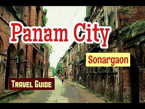 পানাম নগর - সোনারগাঁও  । Historical Panam City । Narayanganj । Travel Guide