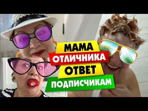 #Мама Отличника #ответ на #вопросы подписчиков / Vika Siberia/LifeVlog