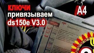 Прописка ключей CDP Pro в AUDI A4.