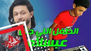الطفل المعجزة اللي جنن عبسلام لما لقاه بيعزف زيه بظبط وولع الفرح!!