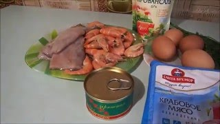🥗 Салат из морепродуктов🍽 ( очень вкусный!!!)|Seafood salad (delicious !!!)