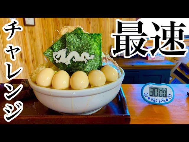 【大食い】本気でやったら⚠️閲覧注意になりました‼️GODラーメン(6.5kg)30分バトル‼️【マックス鈴木】