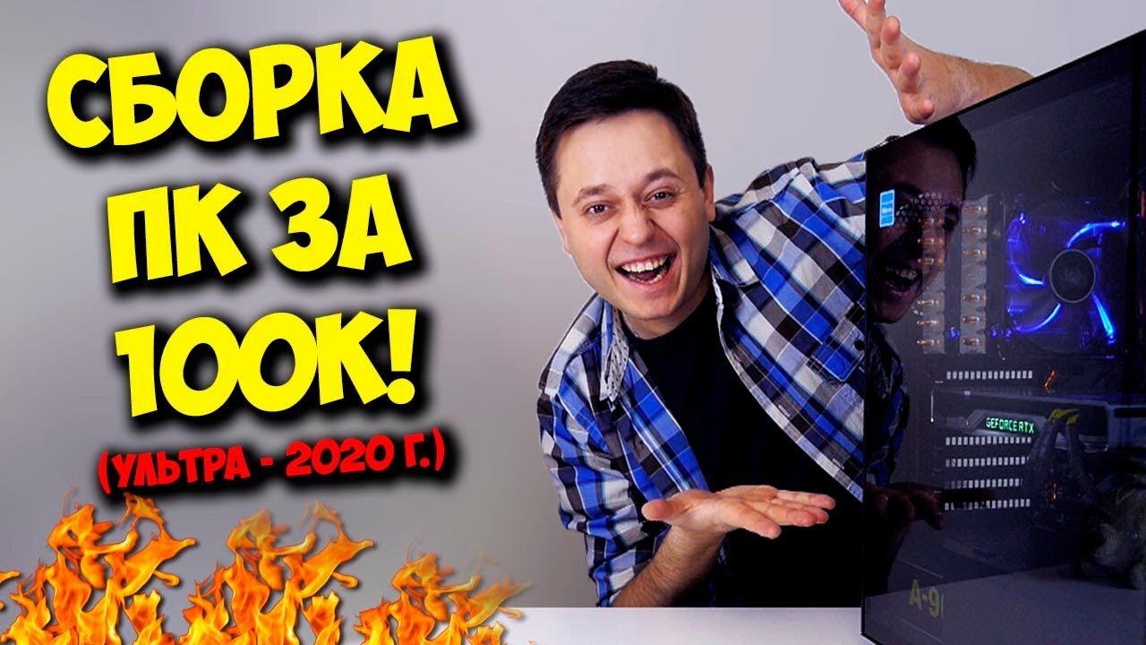 СБОРКА ПК ЗА 100К! / ИГРОВОЙ КОМП НА INTEL И NVIDIA!