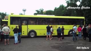 Сборы в детский лагерь Орленок в Подмосковье (г.Клин)