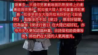 【使徒行者2】香港收視一般大陸更紅 帶挈演員北上搵食