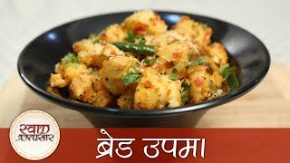 Bread Upma - ब्रेड उपमा - Easy To Make Homemade Tiffin Snacks Recipe