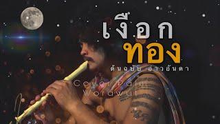 เงือกทอง - PALM WORAWUT (COVER) Original - อ่าวอันดา