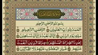 01- Surah Al Fatiha with Urdu Translation