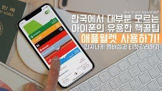 한국인들은 대부분 모르는 아이폰 핵유용한 기능? 애플월렛 제대로 사용하기! 간지나게 멤버십과 티켓을 써보자(How to use AppleWallet)