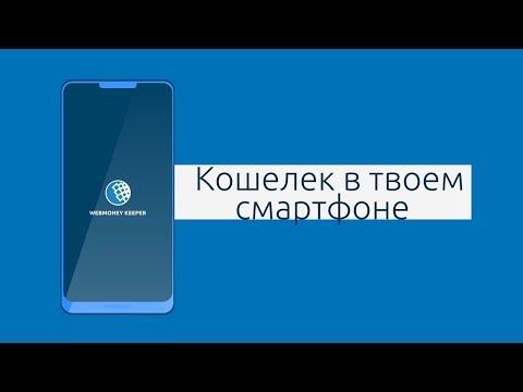Приложение WebMoney Keeper: кошелек в вашем смартфоне