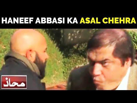 PMLN ka Mahaaz - 4 December 2016   Haneef Abbasi Asal Mein Kese Hain