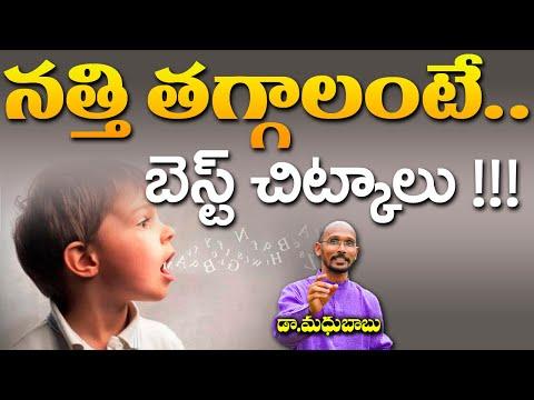 నత్తి తగ్గాలంటే బెస్ట్ చిట్కాలు...! | Dr. Madhu Babu | Health Trends |