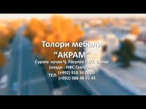 """Мебельный салон в городе Душанбе - """"Акрам Мебель"""""""
