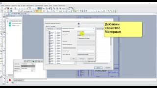 Standard Project - 8.1. Обозначение в чертежах - Подготовка чертежа