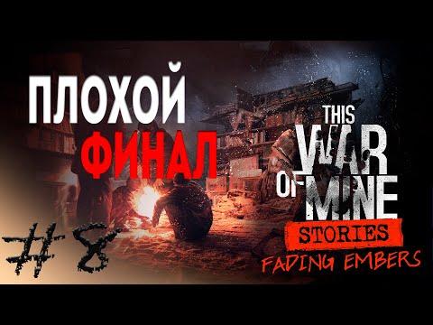 Прохождение This War of Mine Fading Embers 8 ● ПЛОХОЙ ФИНАЛ
