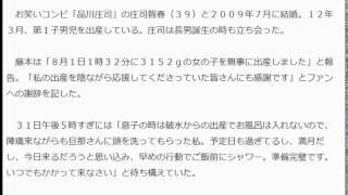 藤本美貴 第2子長女を出産「幸せいっぱい」庄司立ち会いに感謝 http://...