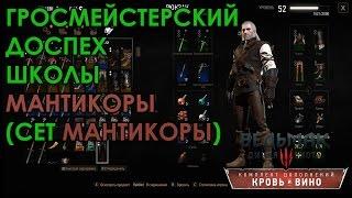 Ведьмак 3 Кровь и Вино ГРОСМЕЙСТЕРСКИЙ ДОСПЕХ ШКОЛЫ МАНТИКОРЫ (СЕТ МАНТИКОРЫ)