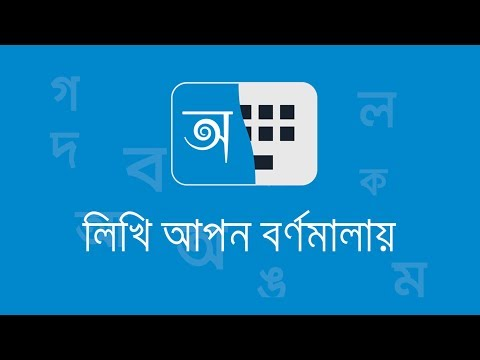 Avroid Keyboard 1 3 7 Apk Download - avroid bangla keyboard