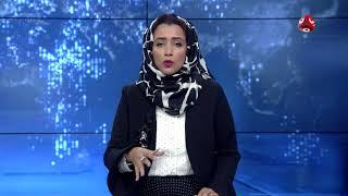 نشرة اخبار المنتصف   11 - 08 - 2018   تقديم هشام جابر و اماني علوان   يمن شباب