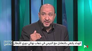 الماتش .. 90 دقيقة أمام الوداد لقلب الموازين أمام الترجي في نهائي الأبطال
