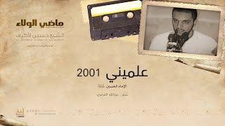 علميني | الشيخ حسين الأكرف