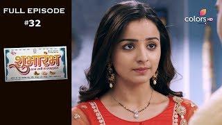 Shubharambh - 14th January 2020 - शुभारंभ  - Full Episode