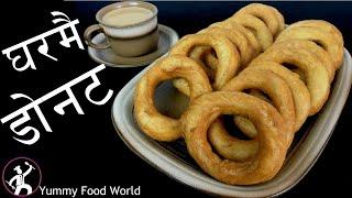 Nepali Donut recipe  How to make Nepali Donut  Make Doughnuts at home