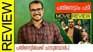 Pathinettam Padi Malayalam Movie Review by Sudhish Payyanur | Monsoon Media