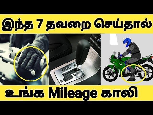 ???? 7 ???? ???????? ???? Mileage ???? | Bike & Car Mileage Tips | How To Save Fuel