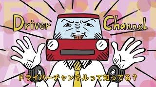 「ドラ男」がドライバーチャンネルをラップで紹介!? 【ドラ男twitter...