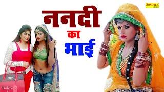 Nandi Ka Bhai | Anu Kadyan, Gagan Haryanvi | Himanshi Goswami | New Haryanvi Songs Haryanavi 2020