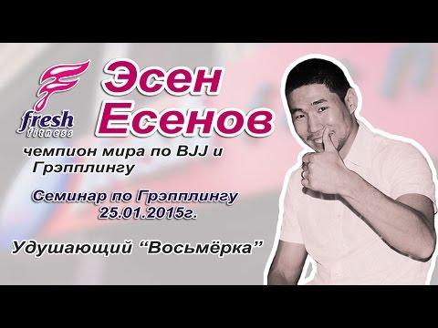 """Грэпплинг - Эсен Есенов - """"Удушающий - Восьмёрка"""""""