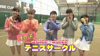 今回は初めてのロケ企画!史跡巡りやテニス対決、工場見学など様々なジャンルに挑戦! Juice=Juice DVD Magazine Vol.3 収録時間:約83分 ¥2600 Juice=Juice...
