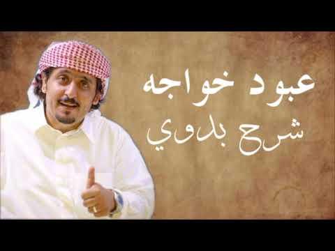 عبود خواجه ||| شرح بدوي ||| مخدره قديمه Abboud Khawaja ||| Badawi explanation