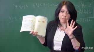 1 уровень 11 урок ВИДЕОУРОКИ КОРЕЙСКОГО ЯЗЫКА