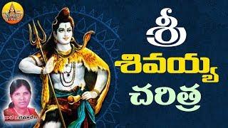 Lord Shiva Charitra | Ramadevi Devotional Songs | Lord Shiva Devotional Songs | God Shiva Story