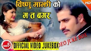 Bishnu Majhi Superhit Video Jukebox | Malati Digital