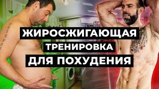 Тренировка для похудения в домашних условия, без оборудования, всего 15 минут!
