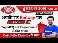 أغنية 9:00 PM - RRB JE 2019 (CBT-2) | Civil Engg by Sandeep Sir | Top MCQ's of Environment Engineering