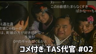 【コメ付き】【TAS】悪代官 Part02
