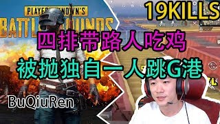 My Teammate Lied To Me And I Ended Up Alone In Georgopol! 19 Kills! 【BuQiuRen PUBG Mobile】