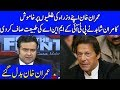 Imran Khan Badal Gaye - On The Front with Kamran Shahid - Dunya News