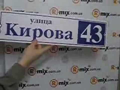 Табличка с названием улицы и номером домаиз YouTube · Длительность: 41 с