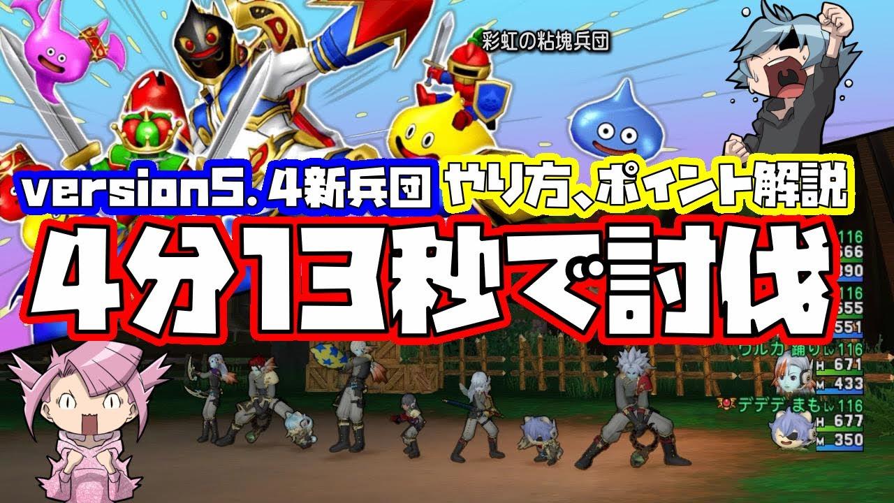 軍 防衛 ドラクエ 10
