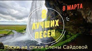 Восемь лучших песен на стихи Елены Сайдовой