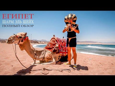 ЕГИПЕТ - Шарм Эль Шейх полный обзор города, отели, развлечения!