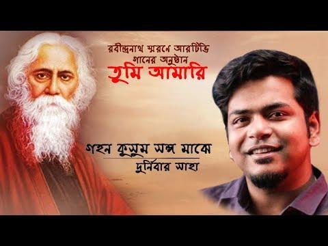 Gahana Kusuma Kunja Majhe | Durnibar Saha | Rtv Music