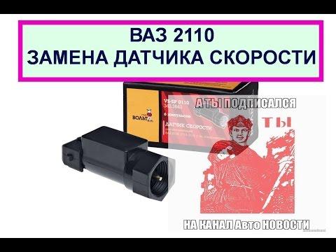 ВАЗ 2110 ЗАМЕНА ДАТЧИКА СКОРОСТИ (Ремонт Своими руками!)