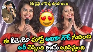 Avika Gor Cute Words at Raju Gari Gadhi 3 Pre Release Event | #RajuGariGadhi3 Press Meet | TTM